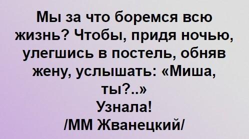 """""""ЛОВЛЯ ДУРАКА НА САМОДУР"""" - Михаил Жванецкий"""
