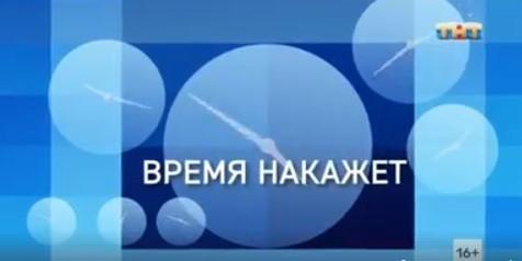 Однажды в России. Время накажет...