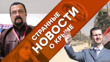 Странные новости о Крыме: Асад в пути и стих о работе Поклонской