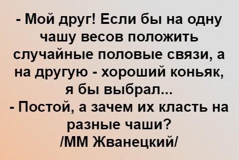 """""""Я И ВРЕМЯ"""" - Михаил Жванецкий"""