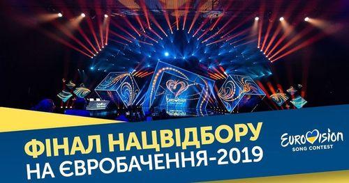 Финал национального отбора на Евровидение-2019