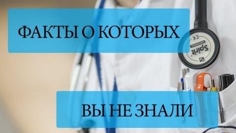 Медицинские факты в которые трудно поверить!