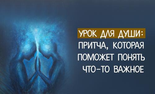 Притча «Урок для души»