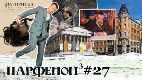 Парфенон #27: Новый сезон - «Барокко» и «Фаворитка», работа в Каннах, финны и «Дау», рест N1 в мире