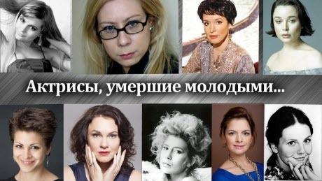 Актрисы советского кино, ушедшие молодыми