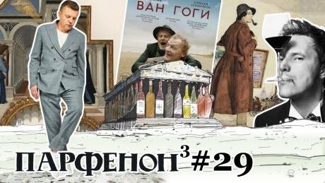 Парфенон #29: «Ван Гоги» - Серебряков, памяти Малашенко, красная Этна, «Юморист»