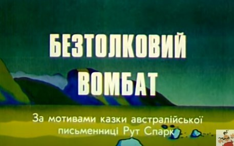 Українські мультфільми - Безтолковий Вомбат
