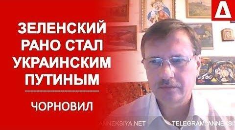 У Зеленского комплекс «Путина» и Рада с ним работать не будет — Чорновил (ВИДЕО)
