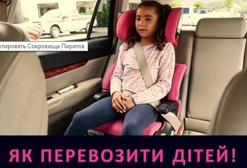 ПЕРЕВЕЗЕННЯ ДІТЕЙ: ШТРАФИ ТА БЕЗПЕКА