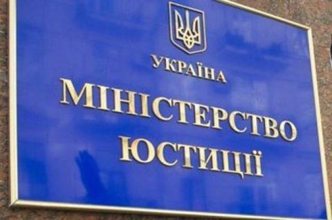 Минюст запросил от АП информацию о Богдане и еще пяти людях Зеленского