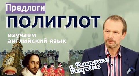 Английские предлоги. Английский с Дмитрием Петровым