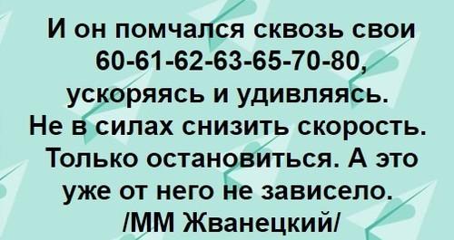 """""""Каково это – быть женщиной..."""" - Михаил Жванецкий"""