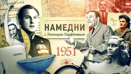 НАМЕДНИ-1951: Первые холодильники. Прима Уланова. Велик «Орленок». Пал глава ГБ Абакумов