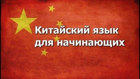 Китайский язык Урок 4 (улучшенная версия)