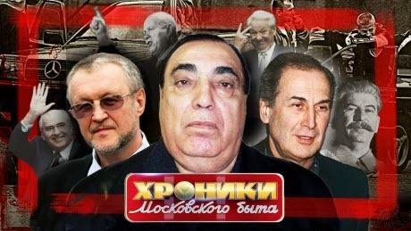 Власть и воры. Хроники московского быта