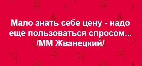 """""""Когда каждый долго думает..."""" - Михаил Жванецкий"""