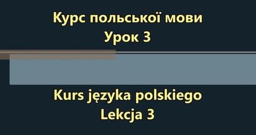 Польська мова. Урок 3 - Знайомство