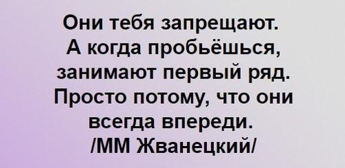 """""""Что делать? Не любит она меня"""" - Михаил Жванецкий"""