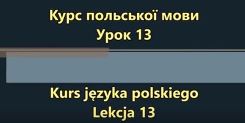 Польська мова. Урок 13 - Види діяльності
