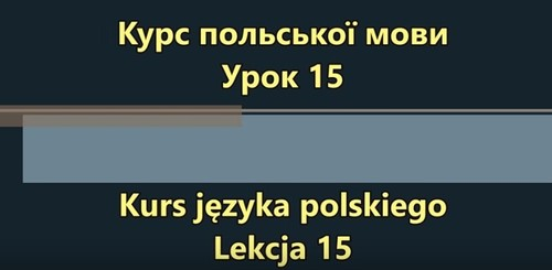 Польська мова. Урок 15 - Плоди та продукти харчування