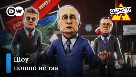 """Прямая линия параллельна народу. Саммит Путина и Трампа. Пугаем Грузию – """"Заповедник"""""""