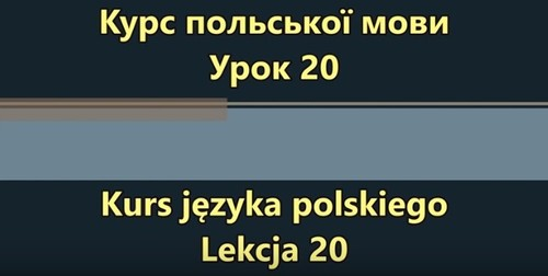 Польська мова. Урок 20 - Коротка розмова - 1