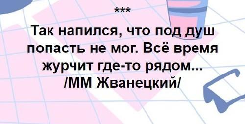 """""""ПОСЛЕ ВЧЕРАШНЕГО"""" - Михаил Жванецкий"""