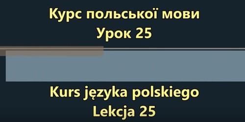 Польська мова. Урок 25 - У місті