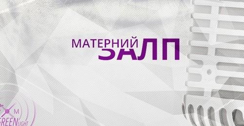 """""""Матерний залп"""" - Дмитро Золотухін"""
