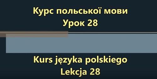 Польська мова. Урок 28 - В готелі – скарги