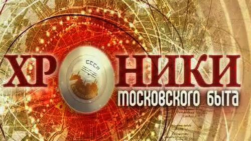 Хроники московского быта Вечер в ресторане
