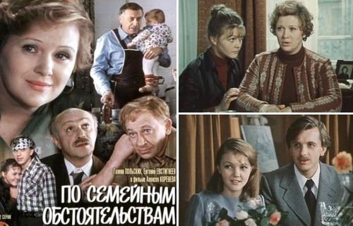 За кадром фильма «По семейным обстоятельствам»