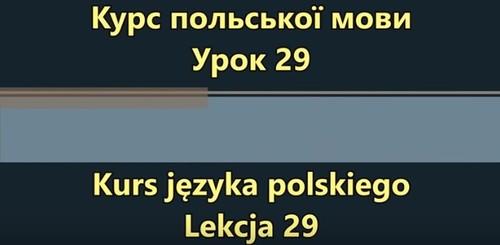 Польська мова. Урок 29 - В ресторані 1