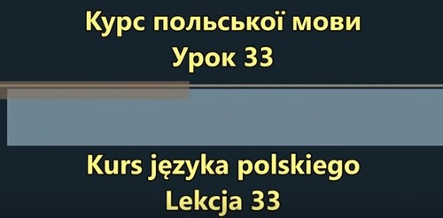 Польська мова. Урок 33 - На вокзалі