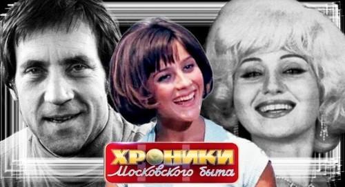 Мелодия судьбы. Хроники московского быта