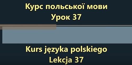 Польська мова. Урок 37 - В дорозі