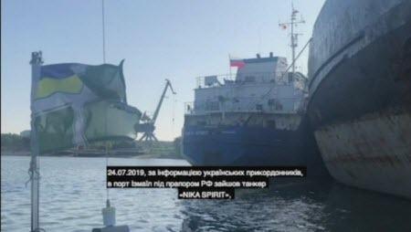 СБУ задержала российский нефтяной танкер за участие в инциденте в Керченском проливе
