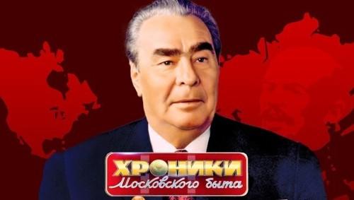 Борьба с привилегиями. Хроники московского быта