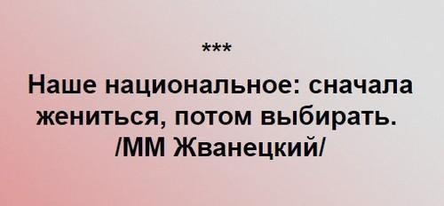 """КОНСТИТУЦИЯ"" - Михаил Жванецкий"