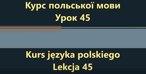 Польська мова. Урок 45 - В кіно