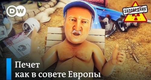 """Лукашенко загорает в тени Путина – """"Заповедник"""""""