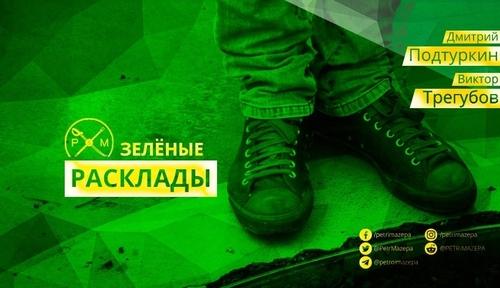 """""""Зелёные расклады"""" - Дмитрий Подтуркин, Виктор Трегубов"""