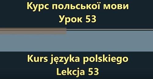 Польська мова. Урок 53 - Магазини