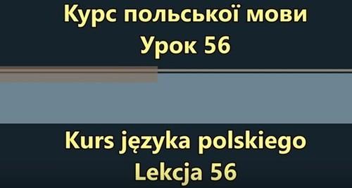 Польська мова. Урок 56 - Почуття