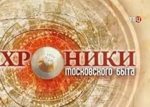 Съедобная утопия. Хроники московского быта