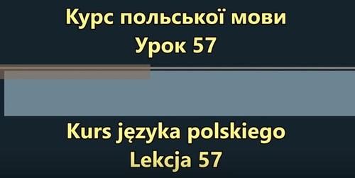 Польська мова. Урок 57 - У лікаря