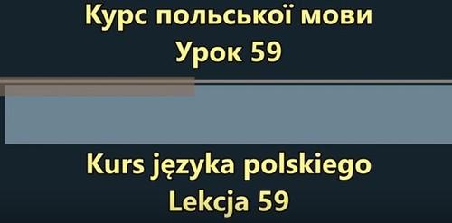 Польська мова. Урок 59 - На пошті