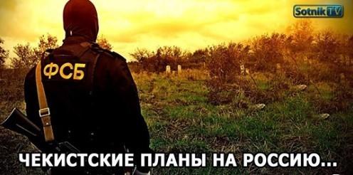«ЧЕКИСТСКИЕ ПЛАНЫ НА РОССИЮ» - Sotnik-TV