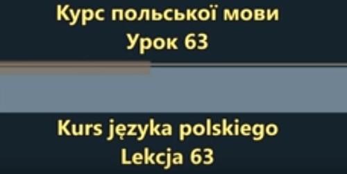 Польська мова. Урок 63 - Ставити запитання 2