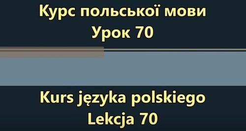 Польська мова. Урок 70 - Хотіти що-небудь